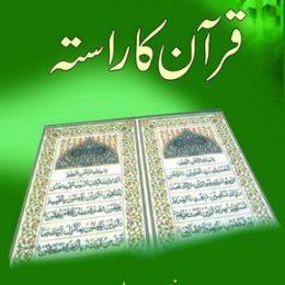 Quran Ka Rasta