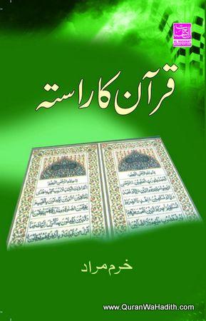 Quran Ka Rasta – قرآن کا راستہ