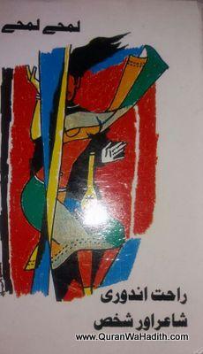 Rahat Indori Shayar Aur Shakhs, راحت اندوری شاعر اور شخص