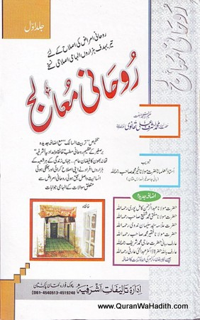 Ruhani Mualij, 2 Vols, روحانی معالج