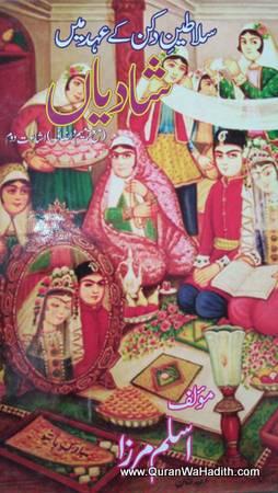 Salateen e Dakkan Key Ahad Mein Shadiya – سلاطین دکن کے عہد میں شادیاں