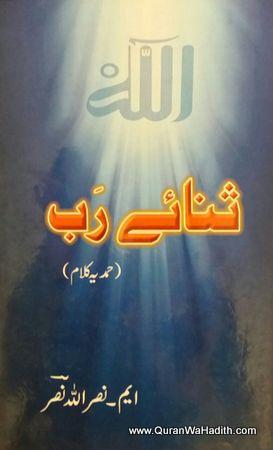 Sana e Rab: Hamdiya Kalam – سناۓ رب: حمدیہ کلام