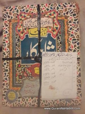 Shahkar Qadeem Risala Lahore