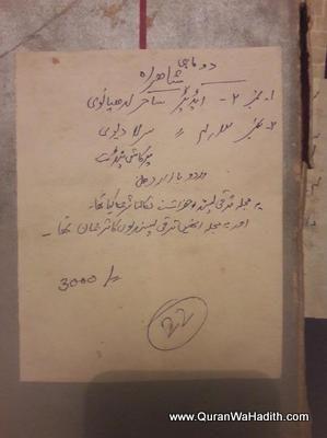 Shahrah Taraqqi Pasand Qadeem Risala