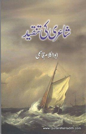 Shayari Ki Tanqeed – شاعری کی تنقید