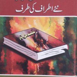 Shikast Ki Awaz Naye Atraf Ki Taraf