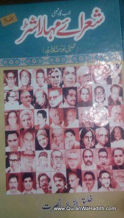 Shoara e Maharashtra 2 Vols – شعرا ۓ مہاراشٹر