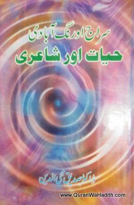 Siraj Aurangabadi Hayat Aur Shayari, سراج اورنگ آبادی حیات اور شاعری