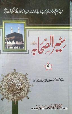 Siyar us Sahaba 9 Vols – سیر الصحابہ اردو