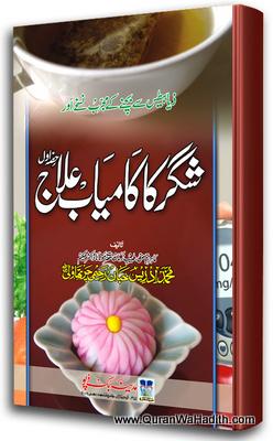 Sugar Ka Kamyab ilaj – شوگر کا کامیاب علاج