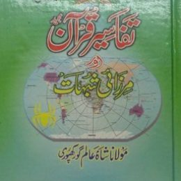 Tafaseer e Quran Aur Mirzai Shubhat