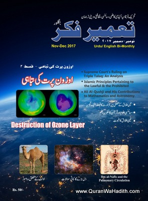 Tameer e Fikr: Islam & Science Magazine, English-Urdu – تعمیر فکر