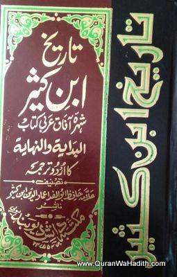 Tareekh Ibn Kaseer, Al Bidaya Wal Nihaya Urdu, 10 Vols, تاریخ ابن کثیر, البدایہ والنہایہ اردو