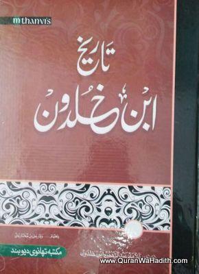 Tareekh Ibn Khaldun Urdu 8 Vols, تاریخ ابن خلدون اردو