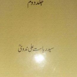 Tareekh e Saqliyah