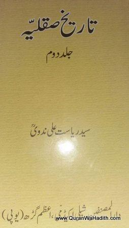 Tareekh e Saqliyah 2 Vols – تاریخ صقلیہ
