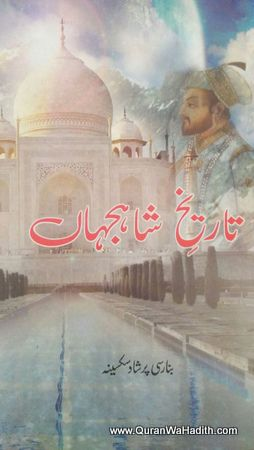 Tareekh e Shahjahan
