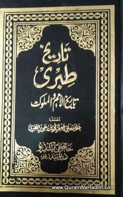 Tareekh e Tabri Urdu 13 Vols, تاریخ طبری اردو