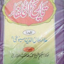 Tareekh ul Khulafa Urdu