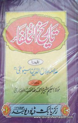 Tareekh ul Khulafa Urdu, تاریخ الخلفاء اردو