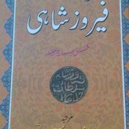 Tarikh e Firoz Shahi
