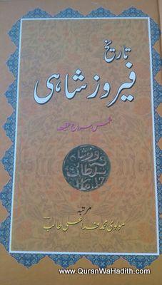 Tarikh e Firoz Shahi, تاریخ فیروزشاہی