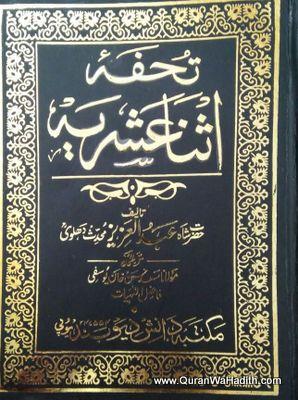 Tohfa Isna Ashriya Urdu, تحفہ اثنا عشریہ