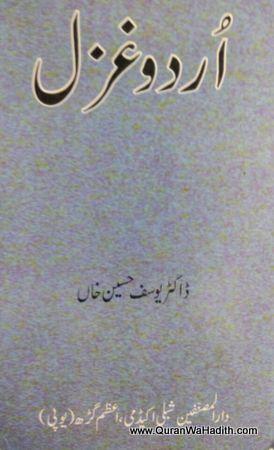 Urdu Ghazal, اردو غزل