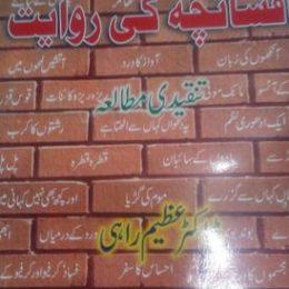 Urdu Mein Afsancha Ki Rivayat