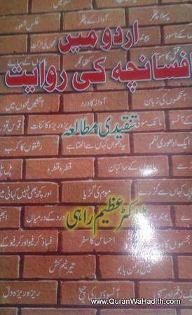 Urdu Mein Afsancha Ki Rivayat, اردو میں افسانچہ کی روایت, تنقیدی مطالعہ