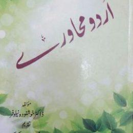 Urdu Muhavare