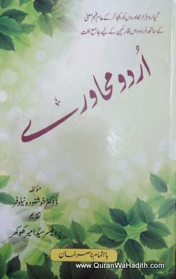 Urdu Muhavare – اردو محاورے