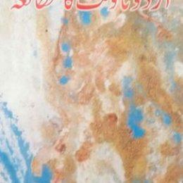 Urdu Novel Ka Mutala