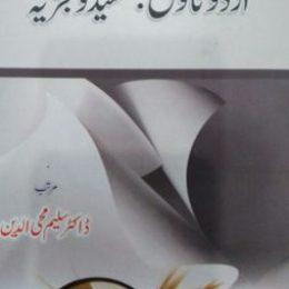 Urdu Novel Tanqeed Wa Tajziya