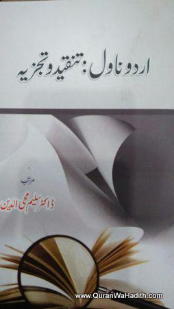 Urdu Novel Tanqeed Wa Tajziya – اردو ناول تنقید و تجزیہ
