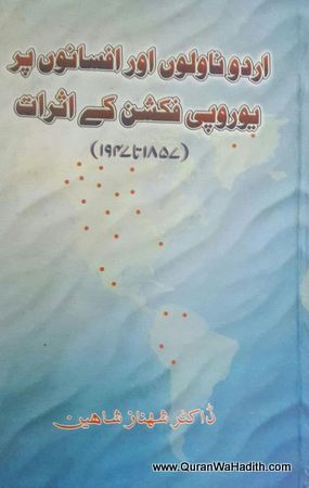 Urdu Novelo Aur Afsano Par Europi Fiction Ke Asrat – اردو ناولوں اور افسانوں پر یوروپی فکشن کے اثرات