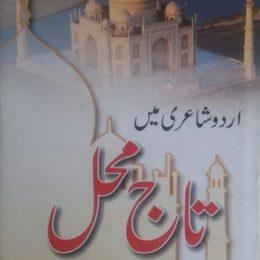 Urdu Shayari Me Taj Mahal