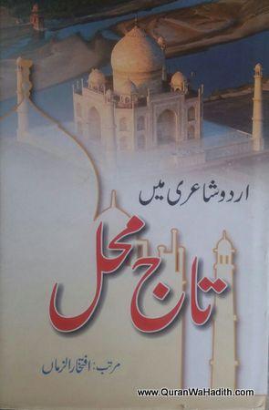 Urdu Shayari Me Taj Mahal, اردو شاعری میں تاج محل