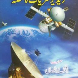 Urdu Zaban Wa Adab Key Farogh Mein Redio Nashriyat Ka Hissa