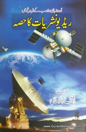 Urdu Zaban Wa Adab Key Farogh Mein Redio Nashriyat Ka Hissa, اردو زہان و ادب کے فروغ میں ریڈیو نشریات کا حصہ