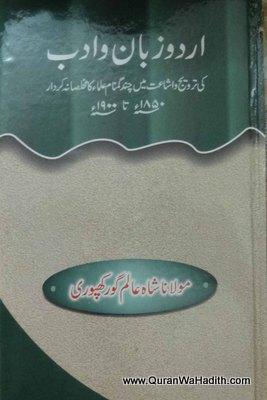 Urdu Zaban Wa Adab Ki Tareekh Mein Ulama, اردو زبان و ادب کی تاریخ و اشاعت میں چند گمنام علماء کا مخلصانہ کردار