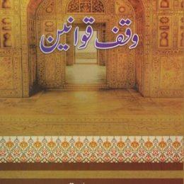 Wafq Qawaneen