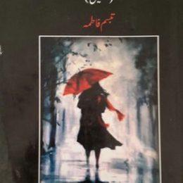 Zara Door Chalne Ki Hasrat Rahi Hai