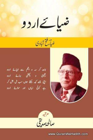 Zia e Urdu Zia Fatehabadi