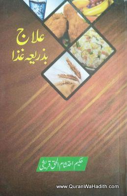 ilaj Ba Zariye Ghiza – علاج بذریعہ غذا