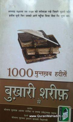 1000 Muntakhab Hadeese Bukhari Shareef Se