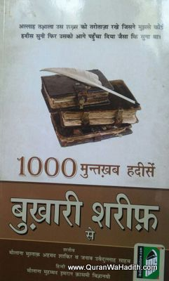 1000 Muntakhab Hadeese Bukhari Shareef Se, बुख़ारी शरीफ मुख़्तसर