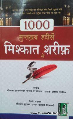 1000 Muntakhab Hadeese Mishkat Shareef Se