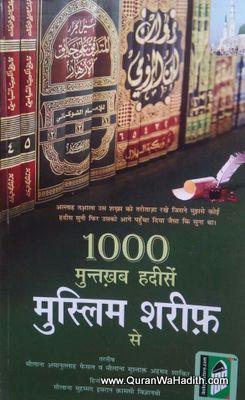 1000 Muntakhab Hadeese Muslim Shareef Se, मुस्लिम शरीफ मुख़्तसर