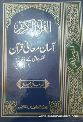 Aasan Maani Quran, آسان معانی قرآن